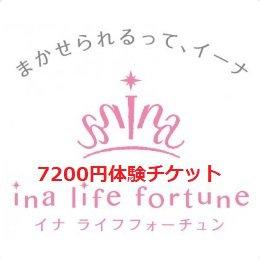 7,200円分 体験チケット