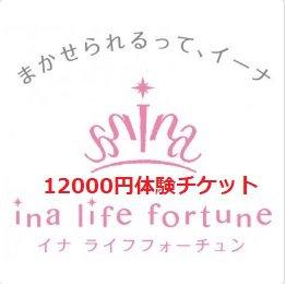 12,000円分 体験チケット