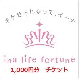 1,000円分 チケット