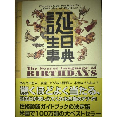 誕生日辞典 中古ー非常に良い