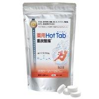 【送料無料】薬用ホットタブ重炭酸湯100錠