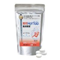 【送料無料】薬用ホットタブ重炭酸湯30錠