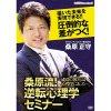 (NEW)【DVD】桑原流!逆転...