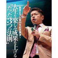 【DVD】人生を楽しみ成果を上げるたった3つの法則