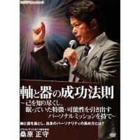 【DVD】軸と器の成功法則
