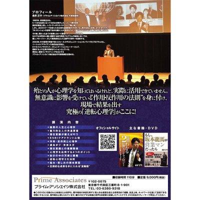 (NEW)【DVD】桑原流!逆転心理学セミナーの画像2