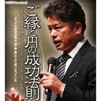 【DVD】ご縁と円の成功法則