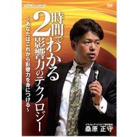 【DVD】2時間でわかる影響力のテクノロジー