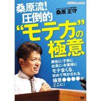 【DVD】桑原流!圧倒的モテ方の極意