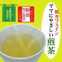 1.5g×20袋★低カフェイン煎茶 静岡県牧之原の茶葉使用