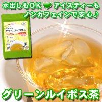 2g×20袋★グリーンルイボス茶 有機ルイボス 安心のノンカフェイン飲料