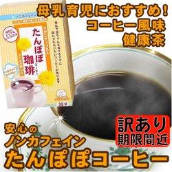 【訳あり】2g×30袋★たんぽぽ珈琲(コーヒー)たんぽぽ根100%安心のノンカフェイン飲料の画像1