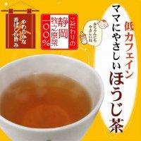 1.5g×20袋★低カフェインほうじ茶 静岡県牧之原の茶葉使用