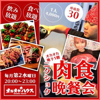 毎月第2水曜日恒例【肉食晩餐会】(ウェブチケット予約で100円引き)