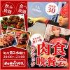 毎月第2水曜日恒例【肉食晩餐...