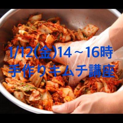 1月12日※あゆみさんの手作りキムチ講座※