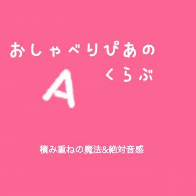 【東京教室】おしゃべりピアノクラブA(2〜3歳向けピアノ個人レッスン)【月会費】