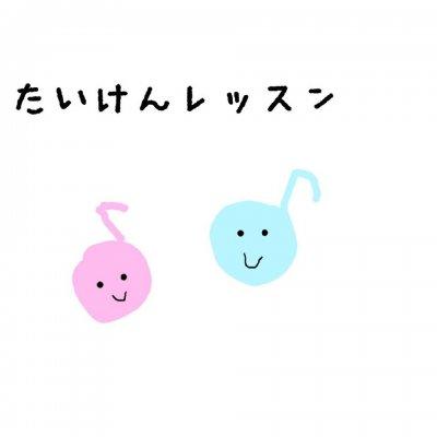 体験レッスン500円