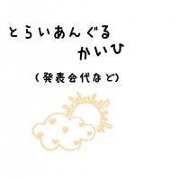 【板橋区大山教室】とらいあんぐる年会費(発表会参加料を含む)