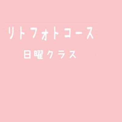【板橋区大山教室】【日曜5回分】リト・フォトコース(0~2歳リトミック)