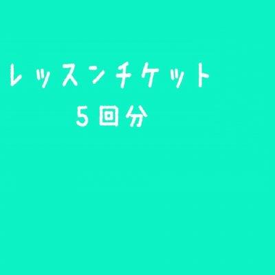 【板橋区大山教室】初級個人レッスンチケット5回分の画像1