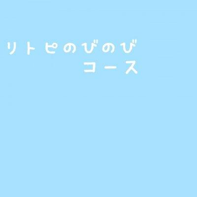 【東京教室】リトピのびのびコース(グループ&個人併用レッスン)月会費(リトミック&ピアノ)