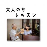 【東京教室】大人レッスンチケット5回分