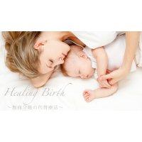 Healing Birth ~Basic~