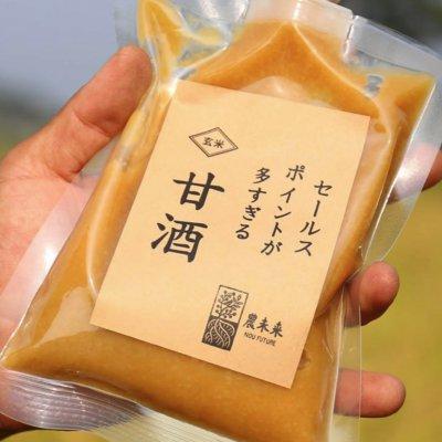 セールスポイントが多すぎる甘酒(玄米)4Pセット