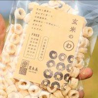 玄米のわ 原材料 米と水だけ。