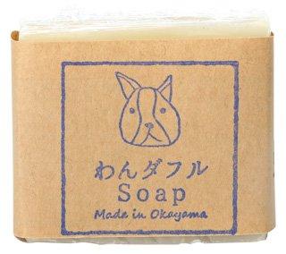 わんダフルSoap◇バオバブオイル配合◇---わんちゃん用無添加石鹸の画像1