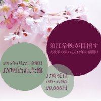 須江治映が目指す大改革の集い2018年の幕開けwebチケット