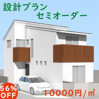 格安!建築家のモデルハウス