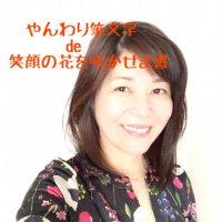 【1月27日】やんわり筆文字トレーニング★新春キャンペーン価格★