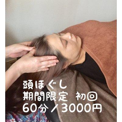 頭ほぐし 期間限定 初回 60分/3000円 の画像1