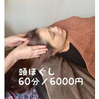 頭ほぐし 60分/6000円