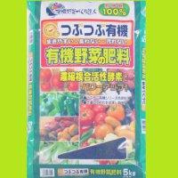 つぶつぶ有機野菜の肥料5kg