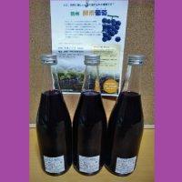 酵素栽培のぶどうジュース3本セット