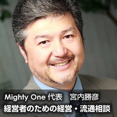 経営者向け 流通・経営相談