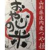 ウド鈴木さんの実家のつや姫「おやじの米」山形産特別栽培米 1kg【数量限定】の画像1