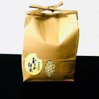 ゼム酵素玄米・ひとめぼれ☆宮城県登米市産「無農薬栽培米」2キロ