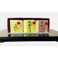 北海道産ゼム酵素キューブ米 食べ比べセット
