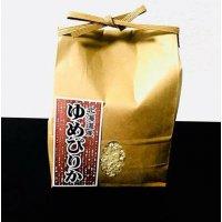 ゼム酵素玄米・ゆめぴりか☆北海道雨竜町産「特別栽培米」1キロ|神田米店