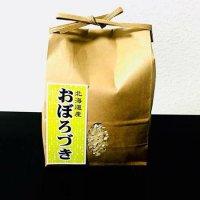 ゼム酵素玄米おぼろづき・☆北海道雨竜町産「特別栽培米」3キロ|神田米店