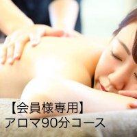 【会員様専用】アロマ90分コース 11,960円