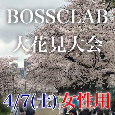 [4/7(土)] 女性用:BOSSCLUB大花見大会チケット@南天満公園