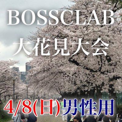 [4/8(日)] 男性用:BOSSCLUB大花見大会チケット@南天満公園