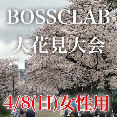 [4/8(日)] 女性用:BOSSCLUB大花見大会チケット@南天満公園