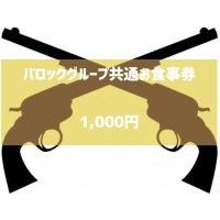 バロックグループ共通お食事券1,000円