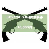 バロックグループ共通お食事券10,000円
